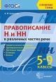 Сложные темы 5-9 кл. Правописание Н и НН в различных частях речи